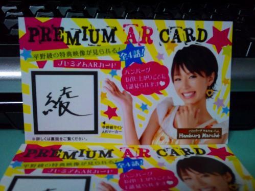デニーズ_カード