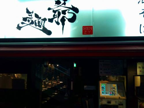 麺爺_看板