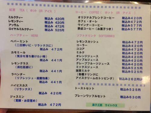 s_写真 2013-07-13 13 24 54