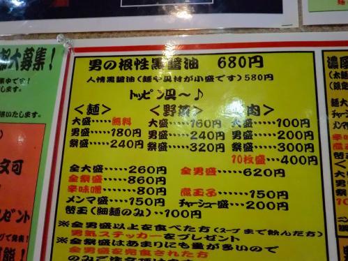 麺屋わっしょい_メニュー