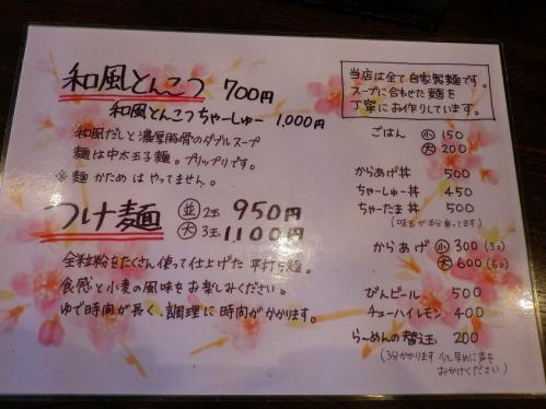 綿麺_メニュー
