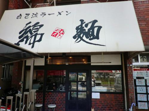 綿麺_入口
