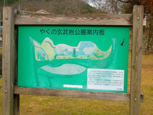 玄武岩公園_看板