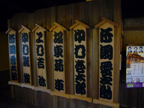 永楽館_名前の看板