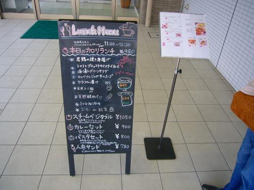 岡山_カロリ看板