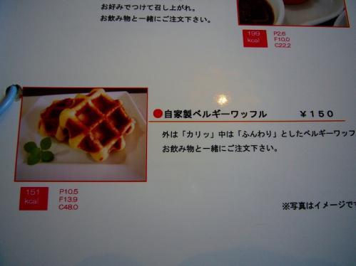 岡山_カロリメニュー