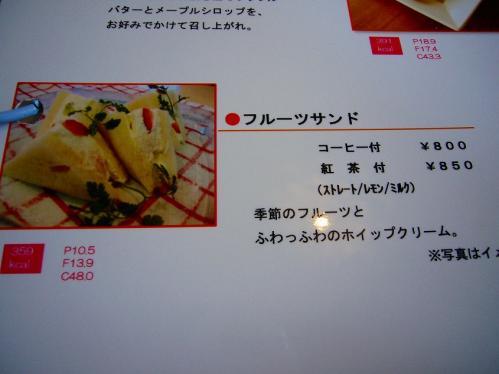 岡山_カロリメニュー2