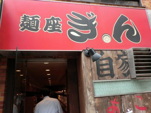 麺座ぎん_入口