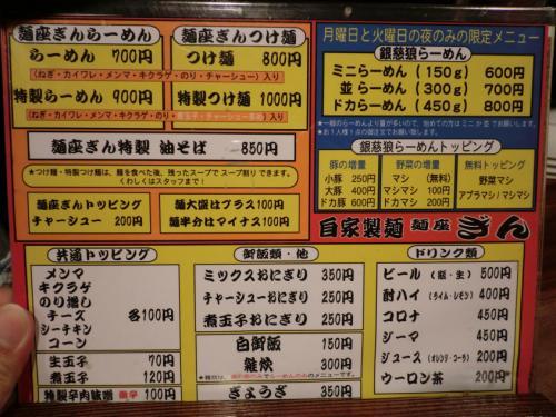 麺座ぎん_メニュー