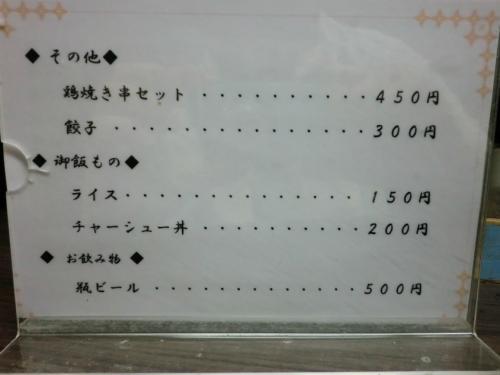 満力_新メニュー2