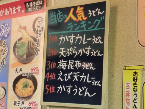 麺くいやまちゃん_ランキング