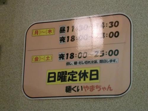 麺くいやまちゃん_営業時間