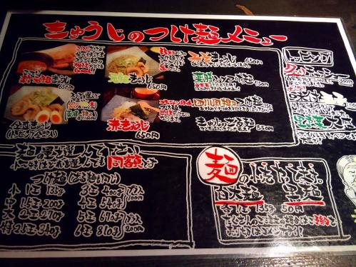つけ麺きゅうじ_メニュー