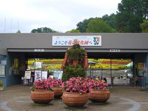 花の文化園_入口