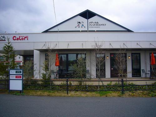 岡山_カロリ