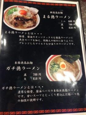 まる徳ラーメン_メニュー2