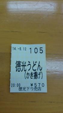 DSC_1077