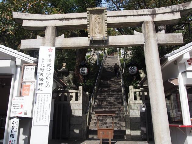 神戸北野天満神社