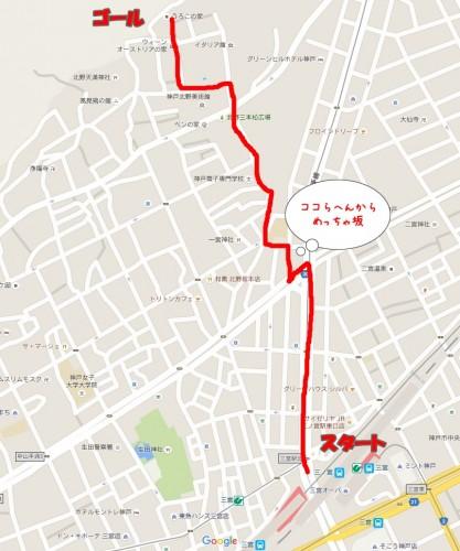 三宮駅からうろこの家までの道順