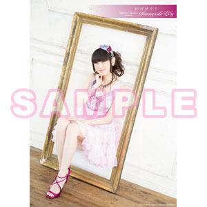 SunnysideLily_アニマガ特典B2ポスター