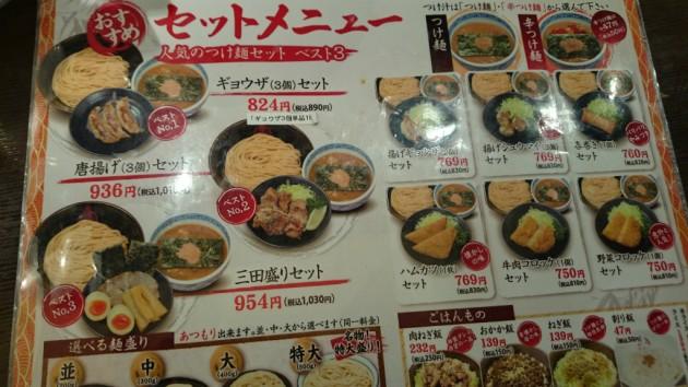 三田製麺所阿倍野店メニュー