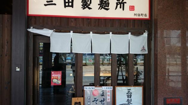 三田製麺所阿倍野店