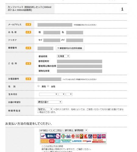カンファペット情報入力画面