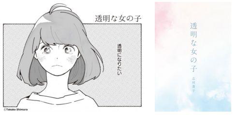 透明な女の子_ショートコミック