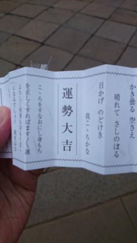 上野東照宮_おみくじ