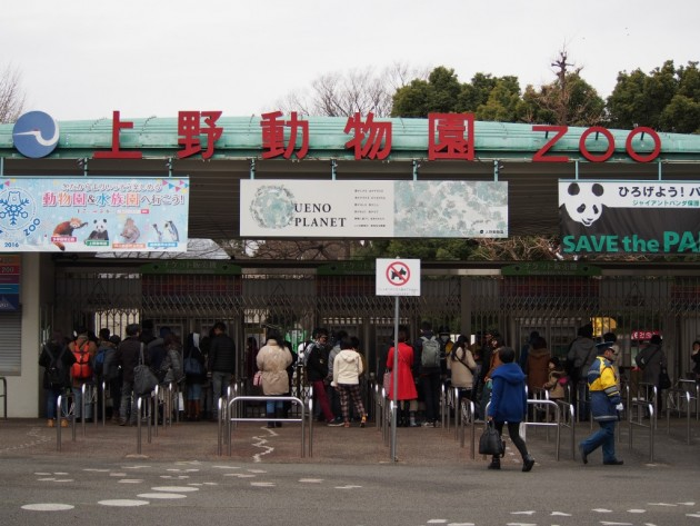 上野動物園_入り口