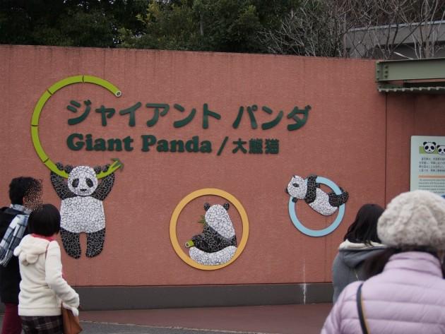 上野動物園_パンダ入り口