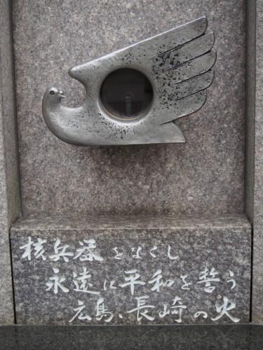 上野東照宮_広島長崎の火