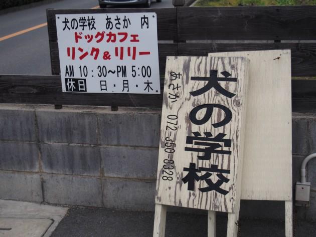 リンク&リリー_看板