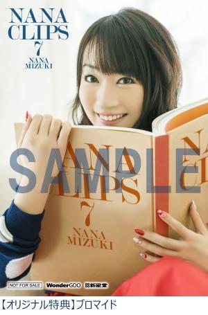 nana_clips7_新星堂特典ブロマイド