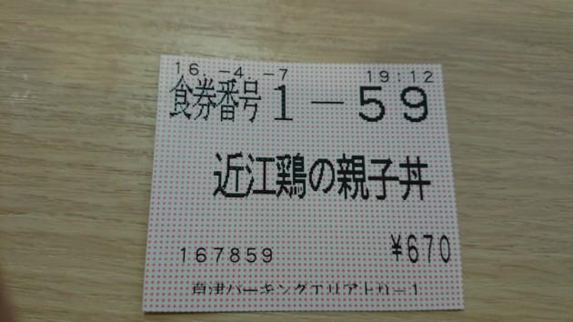 2016-04-07_草津PA食券
