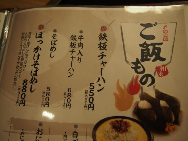 わらい食堂イオン鉄砲町_メニュー3