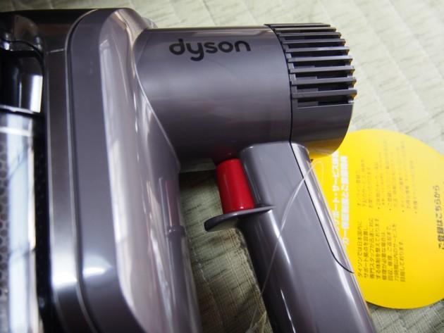 ダイソン_電源スイッチ