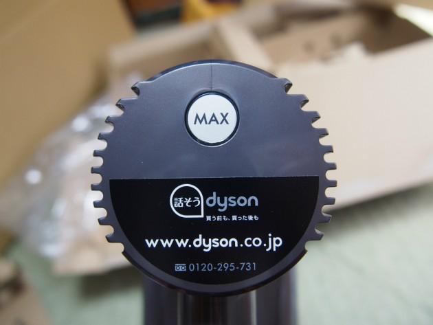 ダイソン_MAXボタン