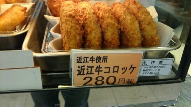 2016-04-07_草津PAコロッケでお口直し