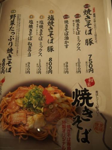 わらい食堂イオン鉄砲町_メニュー2