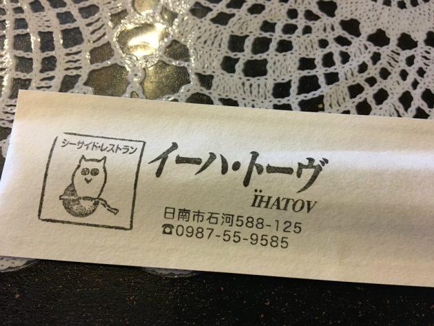 宮崎イーハトーヴ_割り箸袋