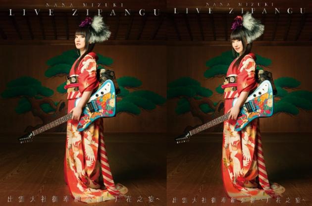 [DVD] ZIPANG×出雲大社御奉納公演〜月花之宴〜 NANA MIZUKI LIVE 水樹奈々/ (DVD)