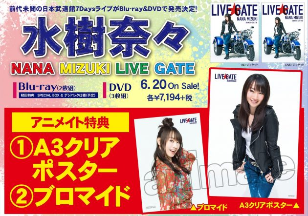 LIVE GATEアニメイト特典-ブロマイド、ポスター
