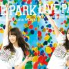 【店舗特典まとめ】水樹奈々『NANA MIZUKI LIVE PARK×MTV Unplugged: Nana Mizuki』BD/DVD